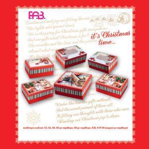 Κουτιά Χριστουγεννιάτικα